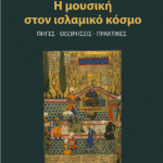 Poulos, Panagiotis. Music in the Islamic World (in Greek). Athens: Hellenic Academic Libraries, 2015.