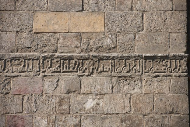 Photo of inscription. Mosque of al-Salih Tala'i', Islamic Cairo, Cairo, Egypt